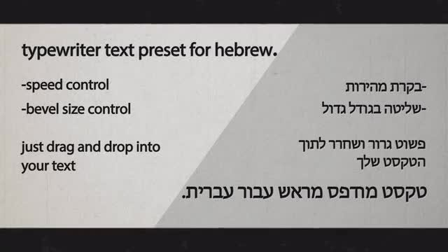 Typewriter Text Preset - Hebrew: After Effects Presets