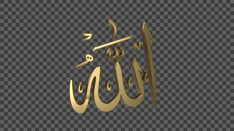 Allah's 3D Name: Stock Motion Graphics